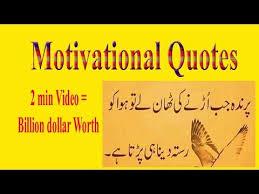 short life quotes in urdu