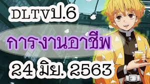 ?? DLTV ป.6 การงาน 24 มิย. 2563 (หลักการเลือกซื้ออาหารเพื่อบริโภค) |  ยำยำคลิป - YouTube