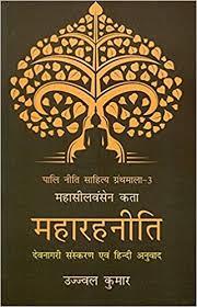 Mahasilavamsena Kata: Maharahaniti, Devanagari ed. and Hindi tr. by Ujjwal  Kumar: 9788194085058: Amazon.com: Books