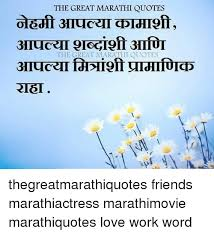 the great marathi quotes the great marathi ouotes