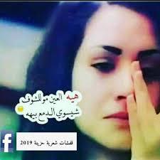 قفشات شعرية حزينة 2019 الصفحة الرئيسية فيسبوك