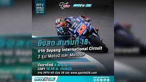ลิงก์ชมสด ! MotoGP สนามที่ 18 #MalaysianGP : PPTVHD36