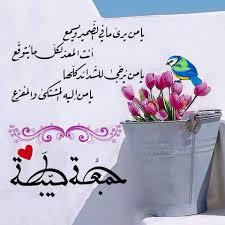 ادعية يوم الجمعة بالصور اذكار مصوره ليوم الجمعه حبيبي