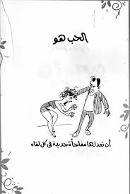 الحب هو احمد رجب مصطفي حسين كاركتير مصري Love Is