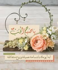 صور صباح الخير حلوه صور صباحيه عليها كلام اعتذار و اسف