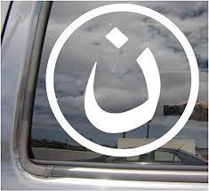 Amazon Com Right Now Decals Christian In Arabic Nazarene Nasrani Faith Jesus Cars Trucks Moped Helmet Hard Hat Auto Laptop Vinyl Decal Window Wall Sticker 08040 Home Kitchen