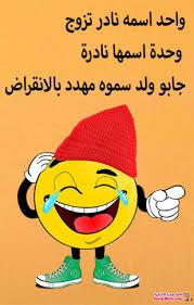 نكات مضحكة سودانية نكت هتخليك ميت من الضحك احضان الحب