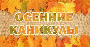Осенние каникулы 2019/2020 учебного года