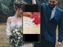 صور رمزيات عروس For Android Apk Download