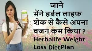 herbalife weight loss t plan इस