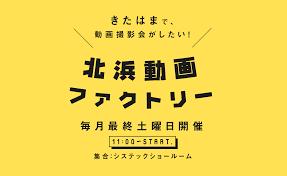 8月25日開催決定!】\動画撮影会がしたい!/北浜動画ファクトリー ...