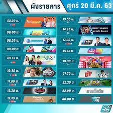PPTV HD 36 - ตารางออกอากาศ #PPTVHD36 ประจำวันศุกร์ที่ 20...