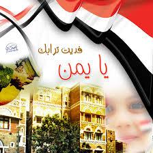 صور علم اليمن خلفيات ورمزيات اليمن صور متحركة لعلم اليمن 2020