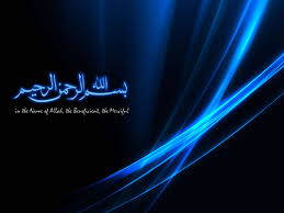صور خلفيات بسم الله الرحمن الرحيم