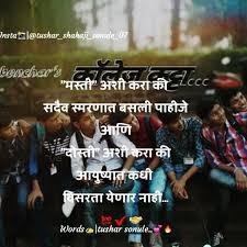marathi friendship collagelife nojoto