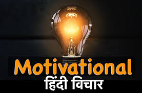 motivational quotes in hindi good विचार