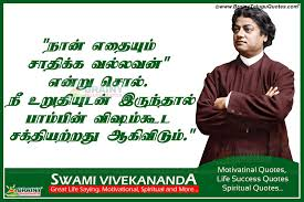 famous tamil quotes about life lifecoolquotes