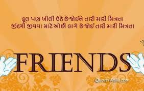 happy friendship day quotes in gujarati happy quotes