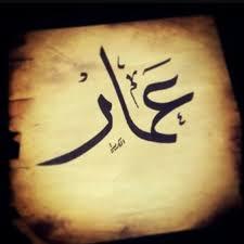 صور اسم عمار اجمل خلفيات لاسم عمار مساء الورد
