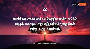 life quotes images in tamil life motivation status images in