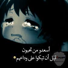 صور حزينه عتاب