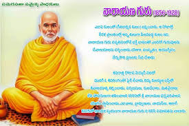 నారాయణ గురు narayana guru quotes in telugu in the