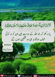 islamic quotes in urdu is nazam islamic quotes in urdu