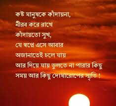bangla sad quotes collection bengali sad messages status