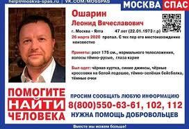 Таинственное исчезновение и смерть чиновника Леонида Ошарина в ...
