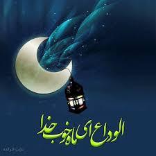 حجاب فاطمی رمضان دیگران امروز قرآن ماه ساعت تلویزیون السَّنَةَ ...