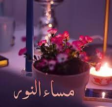 رسائل مساء الخير للعشاق رسائل مساء الخير للأصدقاء أحدث رسائل
