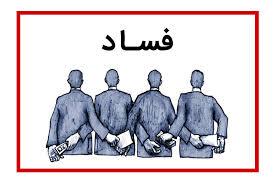 پایگاه عدالت خواهان ایران/ مطالبه گری و عدالت خواهی/مبارزه با ...