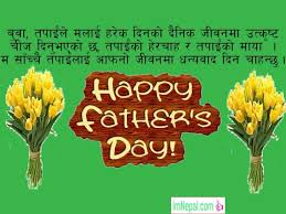 when is father s day in babu ko mukh herne din