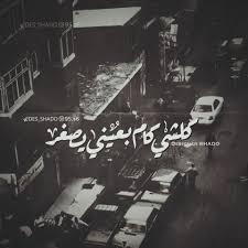 صور غلاف حزينة مهند الكناني فيسبوك