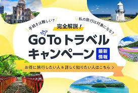 Go To トラベルキャンペーン最新情報!支援対象は?地域共通クーポンとは? | LINEトラベルjp 旅行ガイド