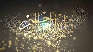 Al Basmalah البسملة Youtube