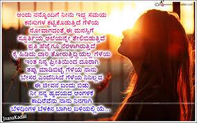 kannada new miss you quotations love preethi kavanagalu