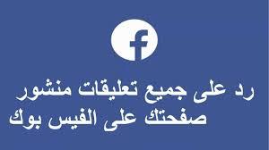رد تلقائي على جميع تعليقات منشور صفحتك على الفيس بوك Youtube