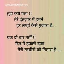 love poems or love poetry in hindi poem