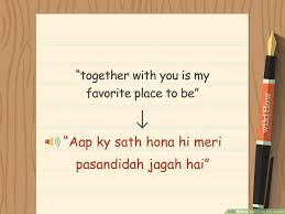 how to say i love you in urdu steps pictures wikihow