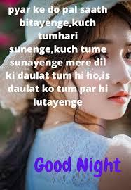 good night message for love hindi