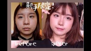 interview makeup tutorial
