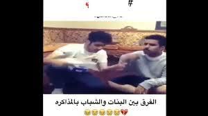 الفرق بين مذاكرة البنات والشباب ههههههههههههه Youtube