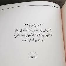 أكثر من 60 قانون حياة من مجلة قوانين خلفيات حكم اقتباسات