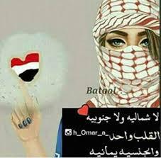 أنا افتخر أني من بنات اليمن دمي وهو دمي أنا امفاخرن فيه يمنية