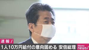 1人10万円給付の意向固める 安倍総理 | ニコニコニュース