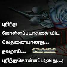 fresh lovable quotes in tamil quotes