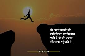 what are some of the best motivational hindi urdu quotes which