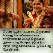 marriage wishes quotes in tamil