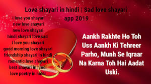 love shayari in hindi sad love